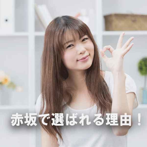 セルオフィス赤坂キャンペーンバナー